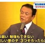 麻生太郎「喧嘩も勉強もできない、しかも貧乏?そんな奴に生きる資格はない!」