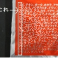 【エースコック開発】「粉末スープの袋無くしました!対策なしです!」上司「うわっ粉まみれやん!採用!」(画像あり)