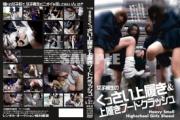 BYD-27 女子高生のくっさい上履き&上履きフードクラッシュ