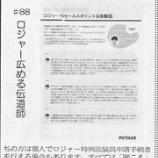『東海愛知新聞連載第88回【ロジャー広める伝道師】』の画像