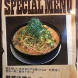 『チョモランマな味噌野菜ラーメン、とっても久々!』の画像