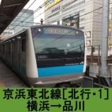 『京浜東北線 車窓[北行・1]横浜→品川』の画像