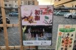 星田妙見宮のポスターがスゲーやんごとない感じ!〜星田駅南口ロータリーのところ〜