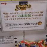 『【乃木坂46】近所のイオン『スーパーカップ』乃木坂クリアファイルの案内が親切すぎてワロタwwwwww』の画像