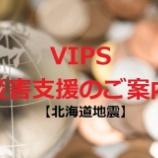 『北海道地震 被災地支援! 仮想通貨【VIPS】VIPSTARが支援金受付を開始!』の画像