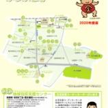 『小金井市シニア応援マップ みなみ地域』の画像