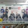 【元NGT48】 電車の中吊り広告に菅原りこwwwwwwwwwww