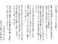 【悲報】日本エレキテル連合さん、とんでもない字を書く(画像あり)