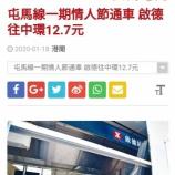 『【香港最新情報】「MTR屯馬線、2月14日に開通」』の画像