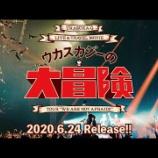 """『ウカスカジーの大冒険 ~TOUR""""WE ARE NOT AFRAID!!""""~トレーラー 2020.6.24 RELEASE』の画像"""