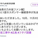 『【乃木坂46】素晴らしい!フタバ図書『2ヶ月に1度のスポンサー継続答申が先ほど終了。』』の画像