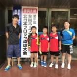 『◇仙台卓球センタークラブ◇ 第31回全国ホープス北日本ブロック卓球大会』の画像