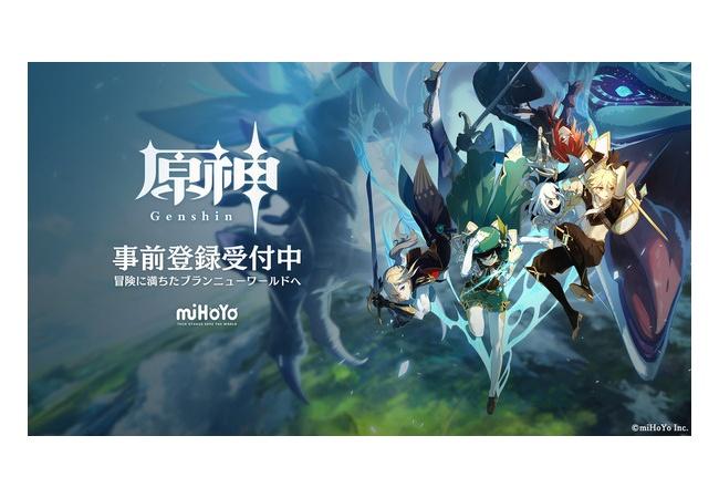 『原神』スマホ版とPC版が9月28日に正式サービス開始!
