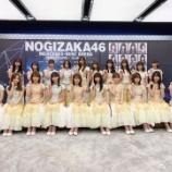 『『乃木坂46 Live in 上海』記者会見の模様、動画が公開キタ━━━━(゚∀゚)━━━━!!!』の画像