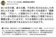 【宇崎ちゃん献血ポスター】岩渕潤子あいトリ検証委「巨乳は奇形。乳房縮小手術を広めよう」