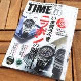 『『TIME Gear(タイムギア) Vol.27』・・・雑誌掲載情報』の画像