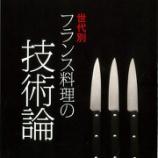 『『専門料理』3月号、「日本の伝統食品」に飯尾醸造の純米酢造りが紹介されました』の画像