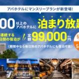 『【アパホテル】30日間9万9000円で泊まり放題のサブスク開始!SNSモニター(抽選)の締切は5月24日。』の画像