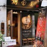 『【担々麺】新田屋 梟(福岡・小倉)』の画像