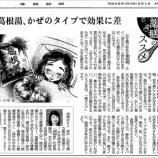 『葛根湯、かぜのタイプで効果に差|産経新聞連載「薬膳のススメ」(17)』の画像