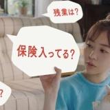指原莉乃出演「ほけんの窓口」新CMの動画 キタ━━(゚∀゚)━━!!