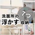 """【収納技】洗面所の""""徹底した""""浮かす収納"""