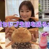 『作家の家田荘子さんのYouTubeに出演』の画像