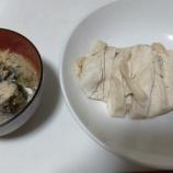『【今日の夕飯】サラダチキン その87 @さば缶』の画像