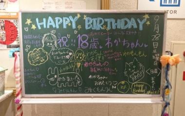 『9/28 HKT48 チームH 「シアターの女神」公演 若田部遥生誕祭』の画像