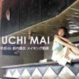 『【乃木坂46】大人の色気・・・新内眞衣 グラビアメイキング動画が公開!!!』の画像