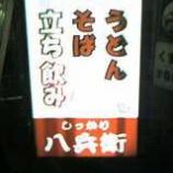 『(東京)こちらはしっかり者?』の画像