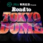 【『Road to TOKYO DOME』後楽園ホール3連戦...
