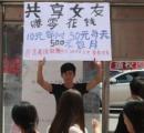 中国人「僕の彼女を貸します」 iPhone購入資金を稼ぐため