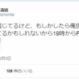 『[イコラブ] スパローズ森田「もしかしたら俺抜きで普通に番組が続いてるかもしれないから19時からFRESHチェックします」【=LOVE(イコールラブ)】』の画像