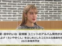 【速報】高橋愛・田中れいな・夏焼雅 ユニットのアルバム発売が決定!