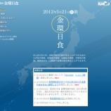 『話題高まる金環日食 東京では5月21日午前7時31分59秒から37分までを見逃さないように!』の画像