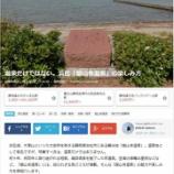 『静岡県浜松市「舘山寺温泉」』の画像