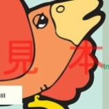 『株主優待:12月といえば、すかいら~く(3197)。長く愛される割引券』の画像