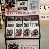 『【欅坂46】『常識では考えられない事態』欅坂が表紙の『BRODY12月号』渋谷TSUTAYAで一瞬にして完売状態に・・・』の画像