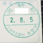 『三井住友銀行木更津支店の出納印』の画像