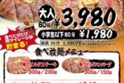 """【食】いきなりステーキが一部店舗でついに""""食べ放題""""提供開始 他店舗への展開は「動向を見て検討します」"""