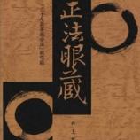 『『道元禅師正法眼蔵』提唱録―井上貫道老師』の画像