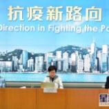 『【香港最新情報】「ワクチン接種で、飲食店の規制を緩和に」』の画像
