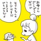 〇〇でマウントをとるモナカちゃん【中編】