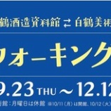 『酒造資料館と白鶴美術館を巡るウォーキングラリー&SNSフォトキャンペーン開催中』の画像