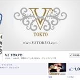『明日7/5(金)いよいよ「V2 TOKYO」がオープン!FBに「いいね!」殺到中』の画像
