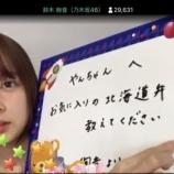 『【乃木坂46】鈴木絢音、金川紗耶が『やんちゃん』と呼ばれていることを知らなかった・・・』の画像
