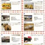 『戸田市パン選手権2013が始まりました! 特賞は「東京ディズニーリゾートパスポート(ペア券)」です』の画像