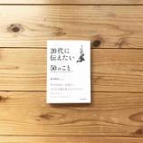 『「20代に伝えたい50のこと」OKa-Bizセンター長・秋元祥治の初著書』の画像