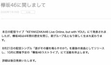 欅坂46の改名は、一部ファンの入れ替えも目的に入ってる・・・!?